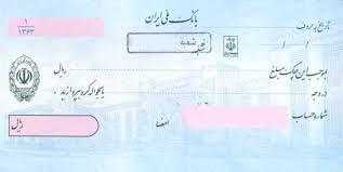 چک های حقوقی و کیفری امیرآذرباد وکیل قراردادهای بین المللی